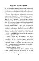 Лекарство против иллюзий (м) — фото, картинка — 9
