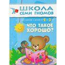Полный годовой курс. Для занятий с детьми от 2 до 3 лет. Комплект из 12 книг — фото, картинка — 2