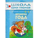 Полный годовой курс. Для занятий с детьми от 2 до 3 лет. Комплект из 12 книг — фото, картинка — 11