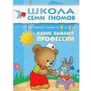 Полный годовой курс. Для занятий с детьми от 2 до 3 лет. Комплект из 12 книг — фото, картинка — 12