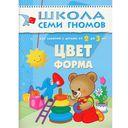 Полный годовой курс. Для занятий с детьми от 2 до 3 лет. Комплект из 12 книг — фото, картинка — 3