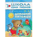 Полный годовой курс. Для занятий с детьми от 2 до 3 лет. Комплект из 12 книг — фото, картинка — 4