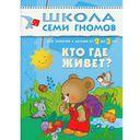 Полный годовой курс. Для занятий с детьми от 2 до 3 лет. Комплект из 12 книг — фото, картинка — 5