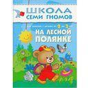 Полный годовой курс. Для занятий с детьми от 2 до 3 лет. Комплект из 12 книг — фото, картинка — 6