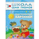Полный годовой курс. Для занятий с детьми от 2 до 3 лет. Комплект из 12 книг — фото, картинка — 8