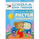 Полный годовой курс. Для занятий с детьми от 2 до 3 лет. Комплект из 12 книг — фото, картинка — 9
