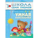 Полный годовой курс. Для занятий с детьми от 2 до 3 лет. Комплект из 12 книг — фото, картинка — 10