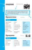 Английский разговорник — фото, картинка — 10