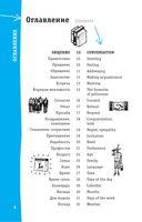Английский разговорник — фото, картинка — 4