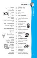 Английский разговорник — фото, картинка — 7