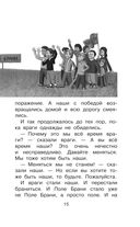 Истории про детей и взрослых — фото, картинка — 15