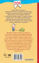 Истории про детей и взрослых — фото, картинка — 16