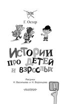 Истории про детей и взрослых — фото, картинка — 3