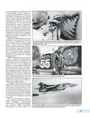 Камуфляж и бортовые эмблемы авиатехники советских ВВС в афганской кампании — фото, картинка — 15