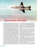 Камуфляж и бортовые эмблемы авиатехники советских ВВС в афганской кампании — фото, картинка — 4
