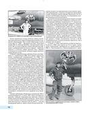 Камуфляж и бортовые эмблемы авиатехники советских ВВС в афганской кампании — фото, картинка — 8