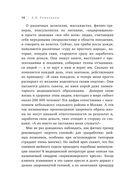 Худеем с умом! Методика доктора Ковалькова — фото, картинка — 10