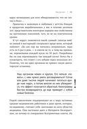Худеем с умом! Методика доктора Ковалькова — фото, картинка — 11