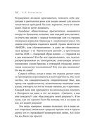 Худеем с умом! Методика доктора Ковалькова — фото, картинка — 12