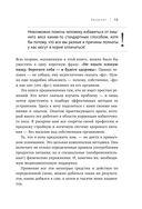 Худеем с умом! Методика доктора Ковалькова — фото, картинка — 13