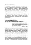 Худеем с умом! Методика доктора Ковалькова — фото, картинка — 8
