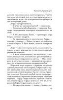 Портрет Дориана Грея — фото, картинка — 14