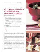 Рыба и морепродукты. Большая кулинарная книга — фото, картинка — 9