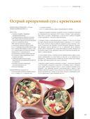 Рыба и морепродукты. Большая кулинарная книга — фото, картинка — 12