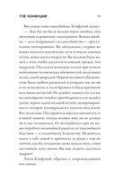 Конфуций: биография, цитаты, афоризмы — фото, картинка — 13