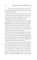 Конфуций: биография, цитаты, афоризмы — фото, картинка — 14