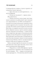 Конфуций: биография, цитаты, афоризмы — фото, картинка — 15