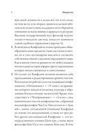 Конфуций: биография, цитаты, афоризмы — фото, картинка — 6