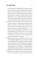 Конфуций: биография, цитаты, афоризмы — фото, картинка — 7