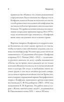 Конфуций: биография, цитаты, афоризмы — фото, картинка — 8