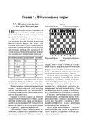 Шахматы. Полный курс — фото, картинка — 11