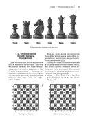Шахматы. Полный курс — фото, картинка — 12