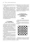 Шахматы. Полный курс — фото, картинка — 13