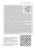 Шахматы. Полный курс — фото, картинка — 14