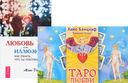 Любовь или иллюзия. Таро любви (комплект из 2-х книг + 78 карт) — фото, картинка — 1