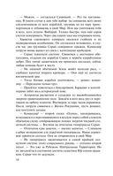 Древний. Предыстория. Книга первая. Истоки — фото, картинка — 14