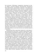 Древний. Предыстория. Книга первая. Истоки — фото, картинка — 10