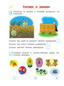 Годовой курс обучающих занятий. Для детей 5-6 лет — фото, картинка — 10