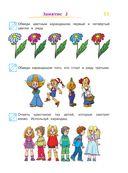 Годовой курс обучающих занятий. Для детей 5-6 лет — фото, картинка — 11