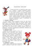 Годовой курс обучающих занятий. Для детей 5-6 лет — фото, картинка — 3