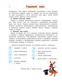Годовой курс обучающих занятий. Для детей 5-6 лет — фото, картинка — 4
