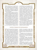 Фельдмаршал М. И. Кутузов. Летопись великих побед — фото, картинка — 3