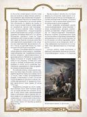 Фельдмаршал М. И. Кутузов. Летопись великих побед — фото, картинка — 2
