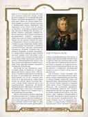 Фельдмаршал М. И. Кутузов. Летопись великих побед — фото, картинка — 1