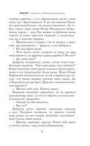 Викинг. Страсти по Владимиру Святому — фото, картинка — 11