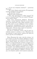 Викинг. Страсти по Владимиру Святому — фото, картинка — 12